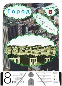 Colloque «Ville dans la ville» à Moscou